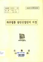 파주월롱 첨단산업단지 지정