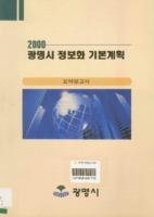 2000 광명시정보화기본계획 ; 요약보고서
