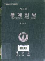 여주군 통계연보 1988년 제28회