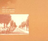 변화하는 이야기 : 장화 신고 걷던 길이 남과 북으로 통하다