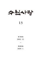 수원사랑 제13권 ; [영인본]