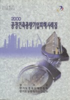 2000 공장건축총량기업피해사례집