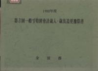 김포군 제3회 일반 및 특별회계 세입세출 추경예산서 1988년
