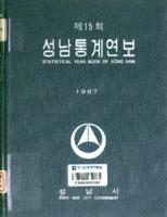 성남시 통계연보 1987년 제15회