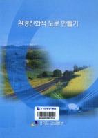 환경친화적 도로 만들기