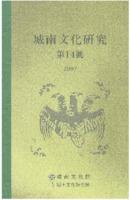 성남문화연구 2007년 제14호
