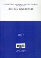 경기도 광주시 수질오염총량관리계획