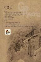 경기도 역사와 문화 : 가평군