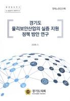 경기도 물리보안산업의 실증 지원 정책 방안 연구 ; 경제노동연구회