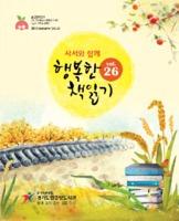 사서와 함께 행복한 책읽기-통권26호