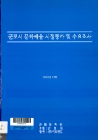군포시 문화예술 시정평가 및 수요조사