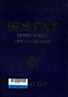 군포시 의정백서 2003년