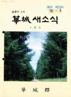 충효의 고장 화성 새소식 1992년 4월호 통권 제22호