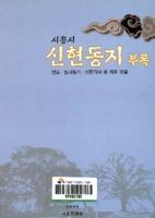 시흥시 신현동지 부록 ; 연표.농사일기.신문기사 등 자료 모음