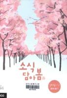 소식담아봄(春) 2019년 제1호