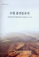 수원 율전동유적 : 수원 율전 택지개발사업지구내 발굴조사 보고서