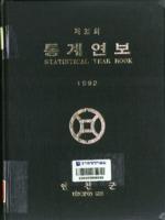 연천군 통계연보 1992년 제32회