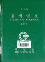 이천군 통계연보 1976 제16회
