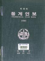 김포군 통계연보 1990년 제30회