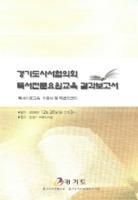 경기도사서협의회 독서전문요원교육 결과보고서 ; 독서치료교육 수료식 및 특별강연회