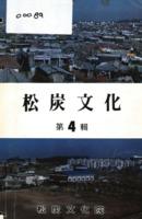 송탄문화 1987년 제4집