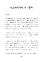 김포지역의 세시풍속