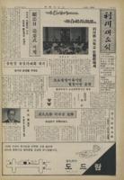 이천새소식 1979년 제9호