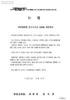 논평 이인제씨의 경기도지사 사퇴를 개탄한다