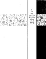 이천 거북놀이의 발굴과정과 전승활동