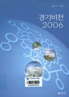 경기비전 2006 ; 2005. 7. 1 수정판