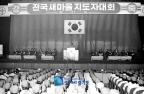 전국새마을지도자대회 ; 인천시민회관 ; 1979.12.28