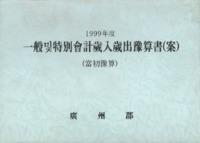 1999년도 일반및특별회계세입세출예산서안 ; 당초예산