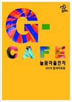 G-CAFE 늘꿈마을잔치 ; 2018  UNESCO 세계문화예술교육주간 결과자료집
