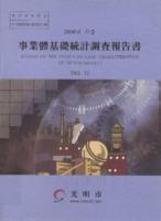 광명시 사업체기초통계조사보고서 2001년