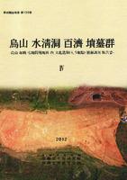 오산 수청동 백제 분묘군 4 : 오산 세교 택지개발지구 내 문화유적 4.5지점 발굴조사 보고서