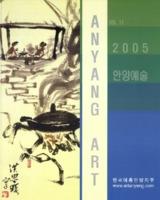 안양예술 2005년 제11권
