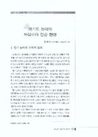 경기도 농악의 짜임새와 전승 현황
