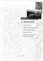 성남시의 역사지리