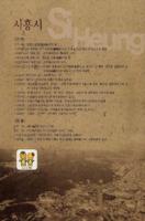 경기도 역사와 문화 : 시흥시