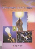 2000년도 에너지소비절약 우수수기 작품집 ; 부록 2000년 에너지절약박람회 참가업체 소개
