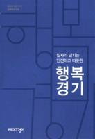 일자리 넘치는 안전하고 따뜻한 행복경기 ; 경기도 민선 6기 정책메시지집 1
