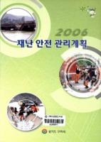 구리시 재난 안전 관리계획 2006년